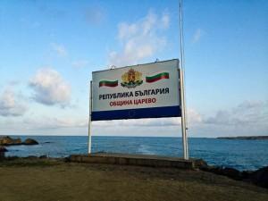 Тотем България